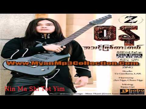 ၀န  အသင္႔ၿဖစ္ထားတယ္ တစ္ကိုယ္ေတာ္ myanmar song