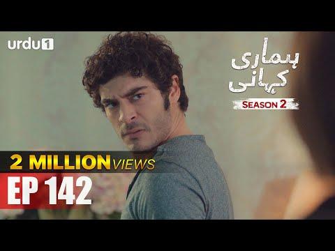 Hamari Kahani | Season 2 | Episode 142 | Bizim Hikaye | Urdu Dubbing | Urdu1 TV | 31 July 2020