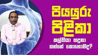 පියයුරු පිළිකා කල්තියා හදුනා ගන්නේ කොහොමද?   Piyum Vila   03 - 06 - 2021   SiyathaTV Thumbnail