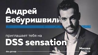 Андрей Бебуришвили приглашает тебя на DSS Sensation! (Digital Smart Systems)