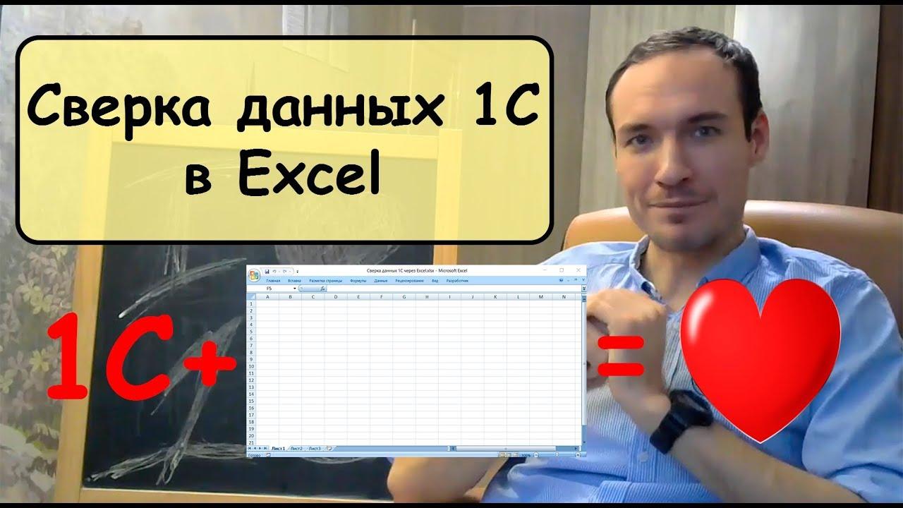 Сверка данных 1С в Excel