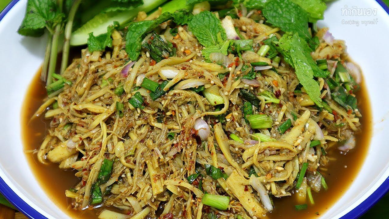 วิธีทำซุปหน่อไม้ให้อร่อยแซ่บนัว Spicy Bamboo Shoots Salad