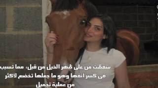 معلومات عن «حورية فرغلي»: خضعت لعملية تجميل بعد سقوطها من الجواد