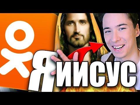 ПРИТВОРИЛСЯ ИИСУСОМ В ОДНОКЛАССНИКАХ | OK.RU