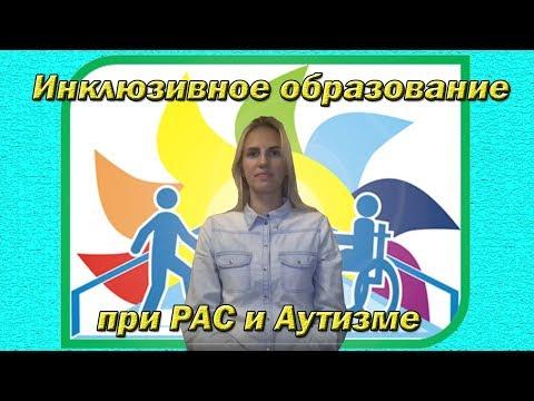 Инклюзивное образование при РАС и Аутизме