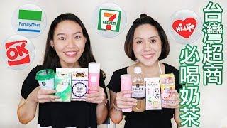 台灣超商10款奶茶試喝大會,Tasting 10 Taiwanese Convenience Store's Milk Tea | Live an Insight