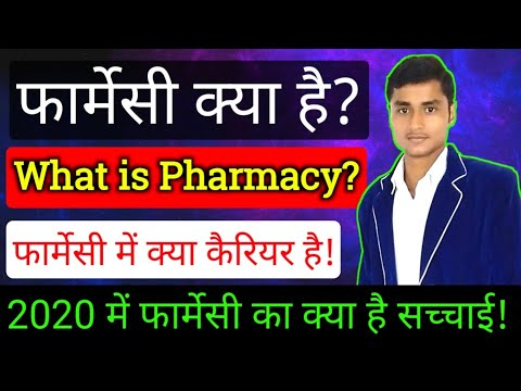 what is Pharmacy |  फार्मेसी क्या है, | scope of pharmacy | future of pharmacy | Pharmacy