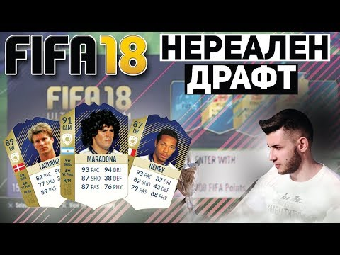 FIFA 18 НЕРЕАЛЕН ДРАФТ С МАРАДОНА, ТИЕРИ АНРИ И ЛАУДРУП - НАД 20 ГОЛА