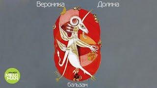 Вероника Долина  -  Бальзам (Альбом 1999)
