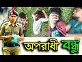 Oporadhi Bondhu (অপরাধী বন্ধু) | Emotional Short Film 2018 | Karimganj Multimedia|