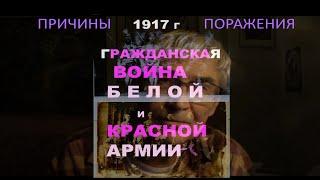 23 февраля КРАСНЫЕ и БЕЛЫЕ 1917 * Film Muzeum Rondizm TV