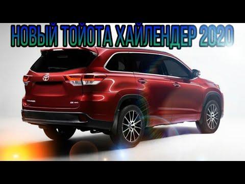 Новый Тойота Хайлендер 2020