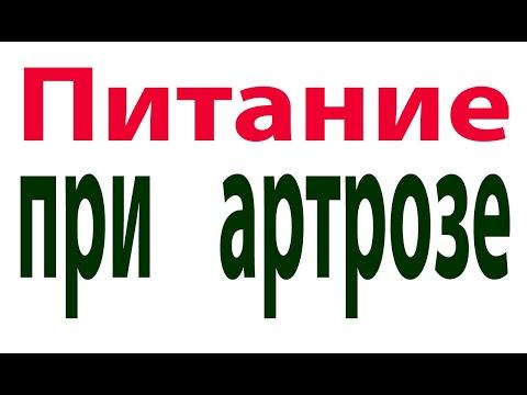 Болят суставы.Питание при артрозе.Рецепт восстановления суставов#малиновский