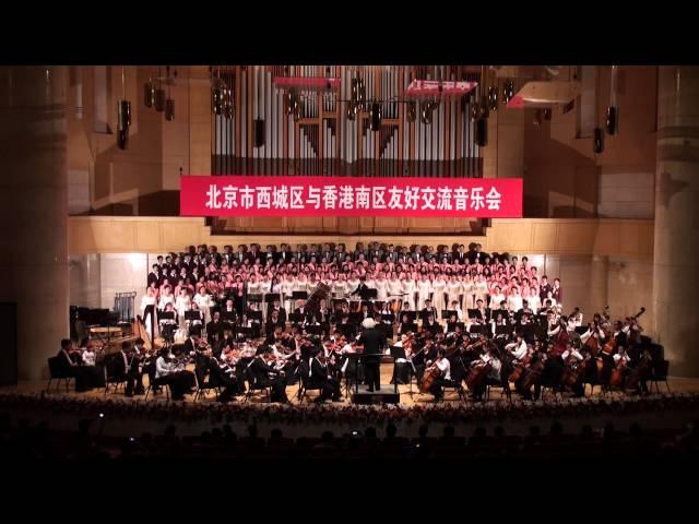 北京市西城區與香港南區友好交流音樂會 7a_合唱:《星光燦爛》