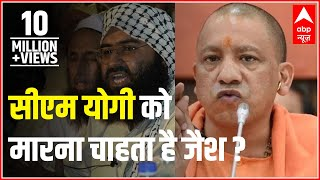 Jan Man: Is Uttar Pradesh CM Yogi Adityanath on Jaish-e-Mohammed's target?