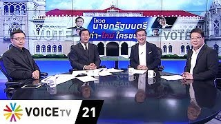Voice News - จับตาโหวตนายกรัฐมนตรี เก่า-ใหม่ ใครชนะ?