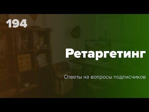 видео: Что такое ретаргетинг? Ответы на вопросы #194