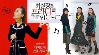 ENG쇼핑하울 프라다미우미우 스타일 따라잡기 feat서…