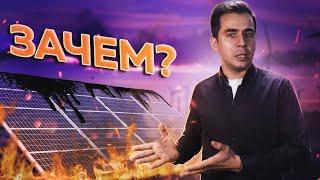 Что не так с АЛЬТЕРНАТИВНОЙ энергией? | Дмитрий Побединский