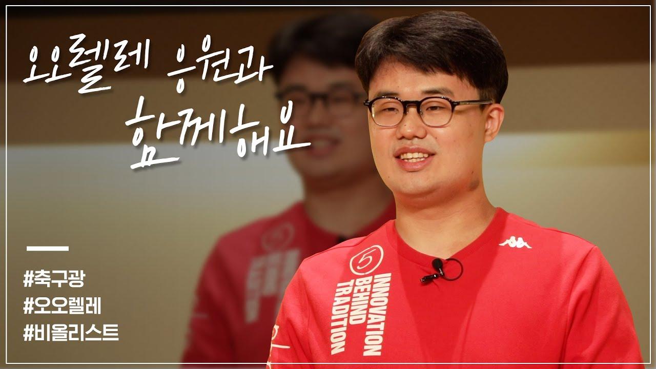 [오티즘 토크쇼] 윤성준 발달장애인 연사 ㅣ 오오렐레 응원과 함께해요