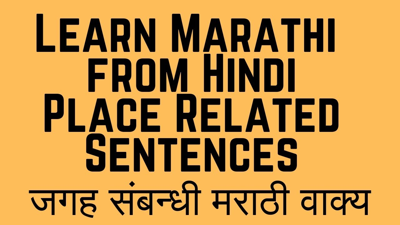 Simple Sentences in Marathi - Introduction/Salutation