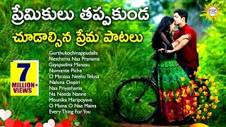 All Time Super Hit Love Video Songs   All Time Telugu Hit Love Songs   Disco Recording Company