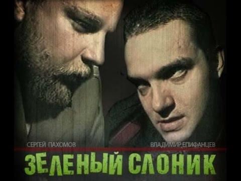 Зелёный слоник (1999) фильм в хорошем качестве онлайн