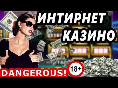 Интернет казино как играть