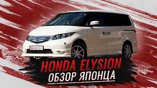 Хонда элизион | Обзор настоящего японского минивэна Honda Elysion