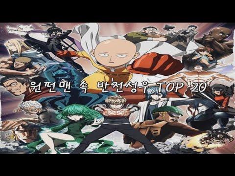 원펀맨 속 반전성우 TOP20