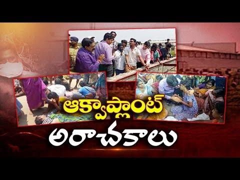 Mogalturu Aqua Plant Incident || Sakshi Special Investigation - Watch Exclusive