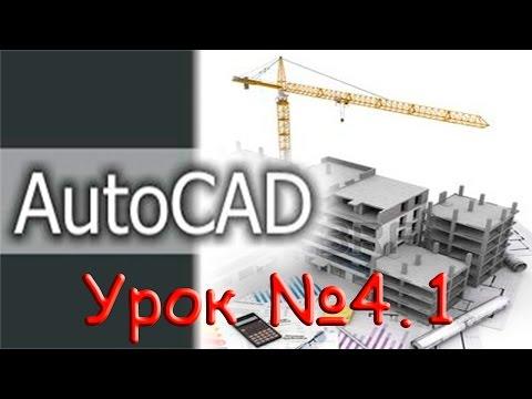 Descargar Video Урок №4.1.  Уроки AutoCAD 2016/2017.  Практическая работа.  Чертим деталь.