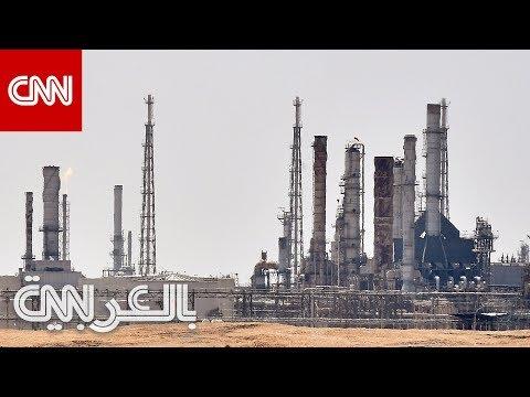 لماذا تعتقد السعودية أن إيران تقف وراء هجوم أرامكو؟  - نشر قبل 2 ساعة