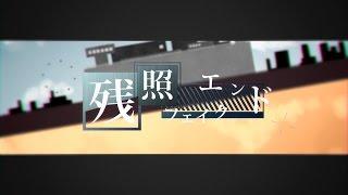 【初音ミク】残照フェイクエンド【オリジナルMV】