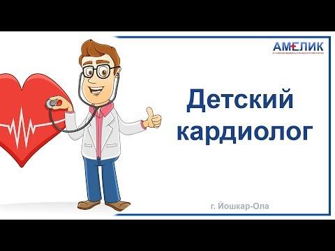Детский кардиолог Йошкар-Ола