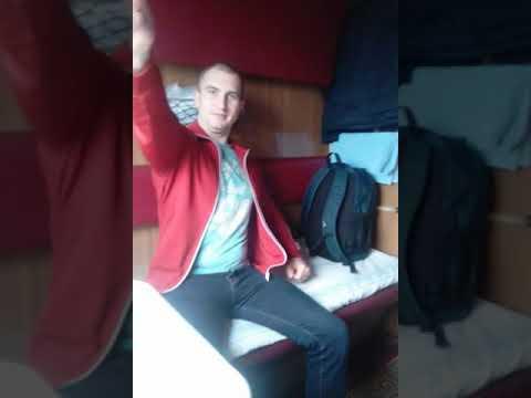 Поезд Херсон - Львов