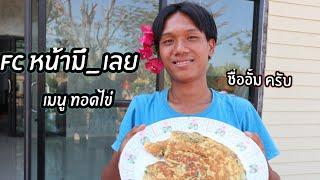 น้องอั้มมีเมนูทอดไข่ อาหาารเช้าคิดว่าจะไม่อร่อย น้องทำดีจริงๆ พระเองมาแรง