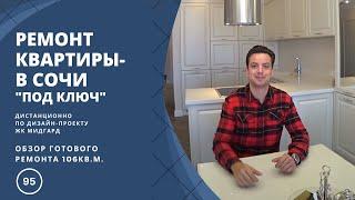 Ремонт квартир в Сочи под ключ. Дизайнерский ремонт квартиры в новостройке Сочи.