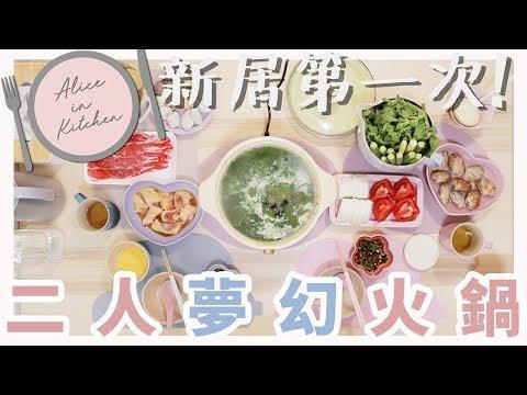 Alice In Kitchen。新居第一次的二人夢幻火鍋!