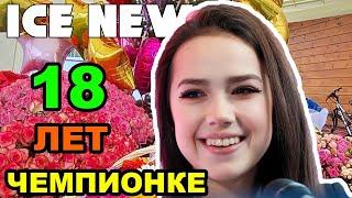Алина Загитова ОТМЕТИЛА 18 и летие Алина Загитова о подарке на День Рождения
