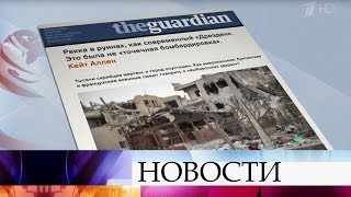 """Британская газета """"Гардиан"""" обвинила западную коалицию в массовой гибели мирных жителей в Ракке."""