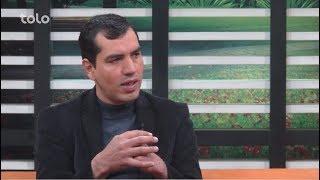 بامداد خوش - حال شما - صحبت های داکتر زلال احمد رنځورمل در مورد مشکلات شانه