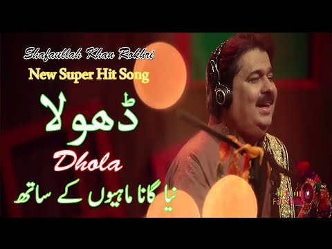 Dhola ! New Super Hit Song By Shafaullah Khan Rokhri Season 1