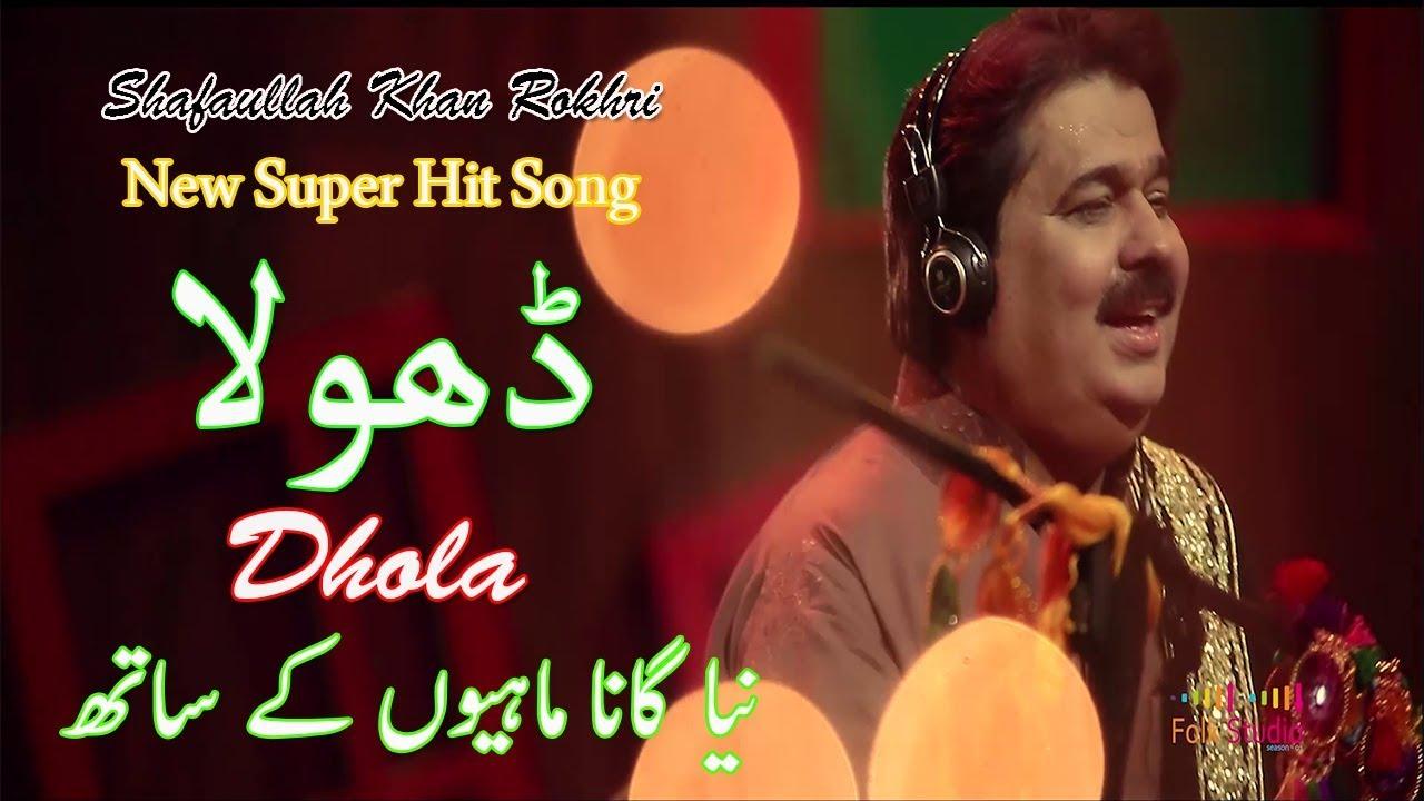 dhola super hit song shafaullah khan rokhri