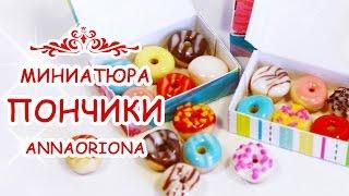 ❤ ПОНЧИКИ 4 МИЛЛИМЕТРА ❤ из полимерной глины ◆ МИНИАТЮРА #41 ◆ Мастер класс ◆ Анна Оськина