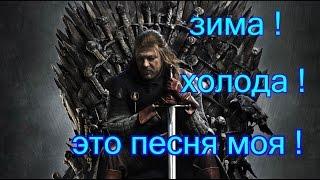 Игра престолов . Песня!