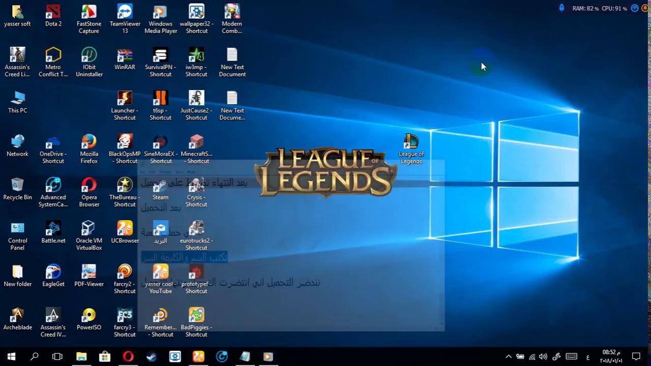 تحميل لعبة league of legends مضغوطة 2018