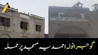 Attack on Ahmadiyya Mosque in Gujranwala گوجرانولہ احمدیہ مسجد پر حملہ