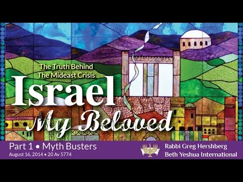 Israel, My Beloved - The Mideast Crisis (Part 1) - Myth Busters - 08/16/2014