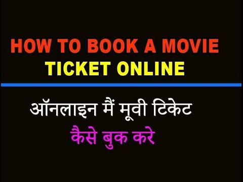 How to book a movie ticket Online Hindi/Urdu